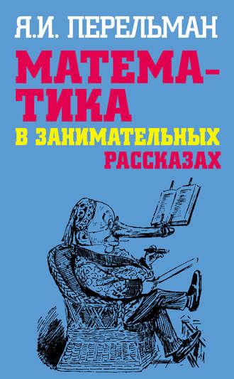 Яков Перельман, Математика в занимательных рассказах