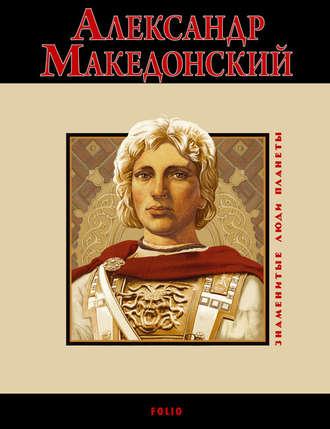 Владислав Карнацевич, Александр Македонский