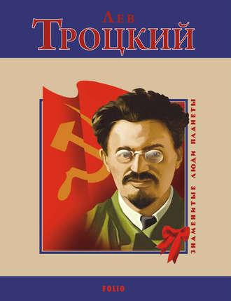 М. Загребельный, Лев Троцкий