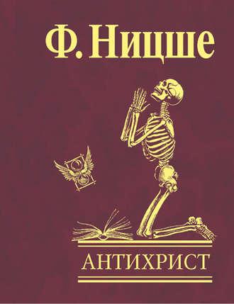 Фридрих Ницше, Антихрист. Проклятие христианству