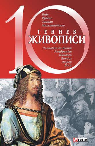 Оксана Балазанова, 10 гениев живописи
