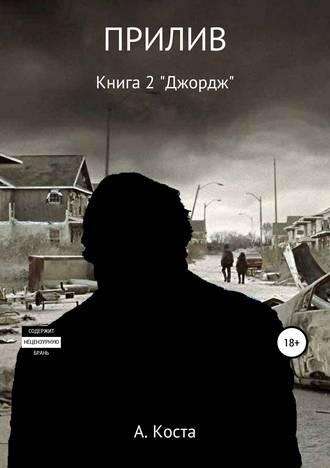 Алекс Коста, ПРИЛИВ. Книга 2. «Джордж»