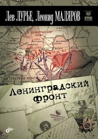 Лев Лурье, Леонид Маляров, Ленинградский фронт