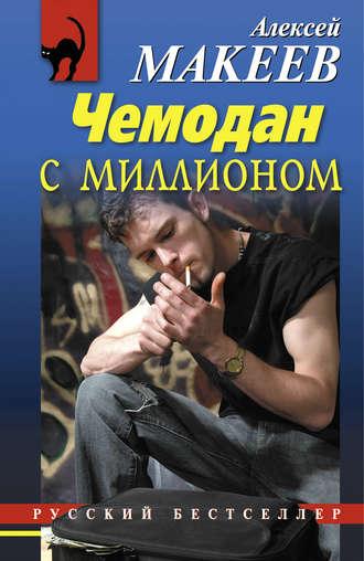 Алексей Макеев, Чемодан с миллионом