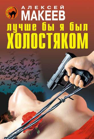 Алексей Макеев, Лучше бы я был холостяком