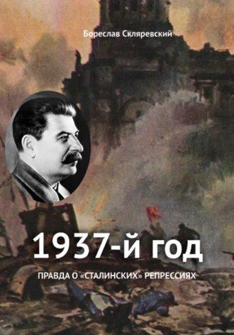 Бореслав Скляревский, 1937 год