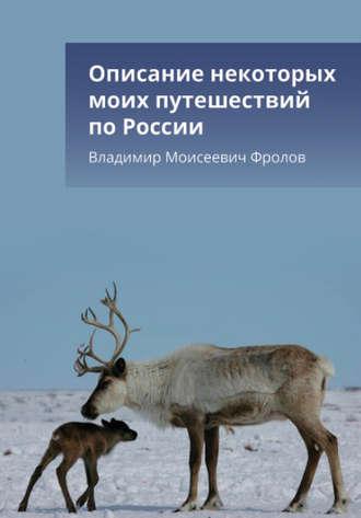 Валентин Фролов, Описание некоторых моих путешествий по России