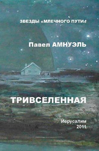 Павел Амнуэль, Тривселенная