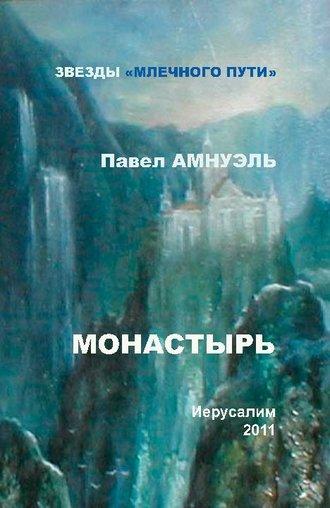 Павел Амнуэль, Монастырь (сборник)