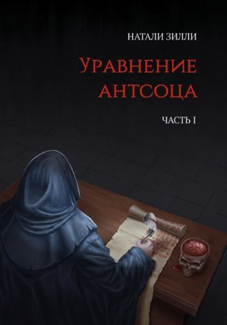 Натали Зилли, Уравнение антсоца. Часть1