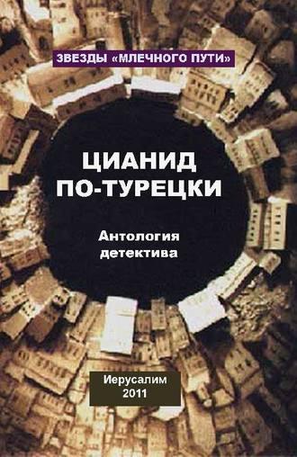 Павел Амнуэль, Даниэль Клугер, Цианид по-турецки (сборник)