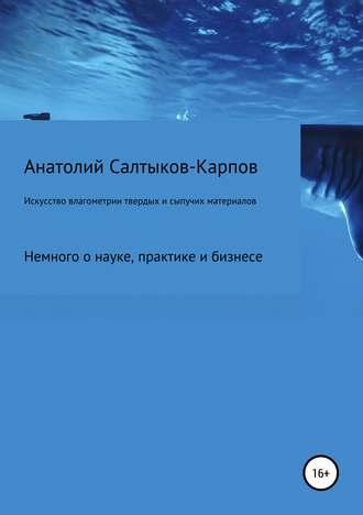 Анатолий Салтыков-Карпов, Искусство влагометрии твердых и сыпучих материалов