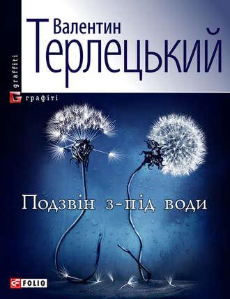 Валентин Терлецький, Подзвін з-під води