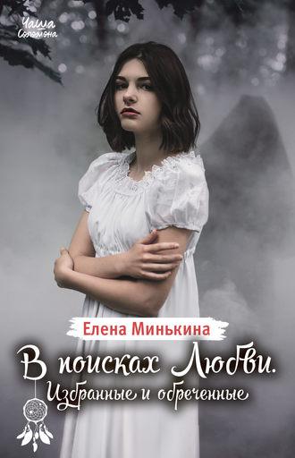 Елена Минькина, В поисках Любви. Избранные и обреченные