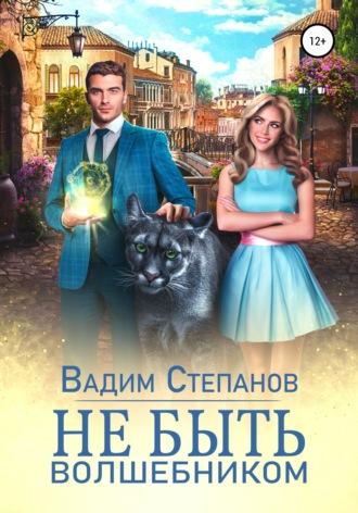 Вадим Степанов, Не быть волшебником