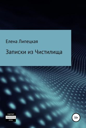 Елена Липецкая, Записки из Чистилища