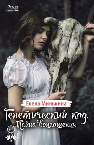 Елена Минькина, Генетический код. Тайна воплощения