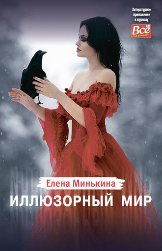 Елена Минькина, Иллюзорный мир