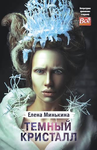 Елена Минькина, Темный кристалл