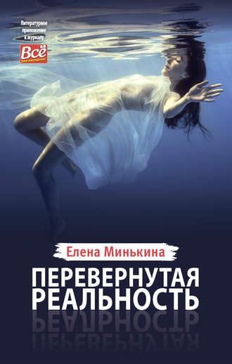 Елена Минькина, Перевернутая реальность