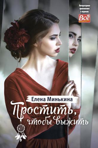 Елена Минькина, Простить, чтобы выжить