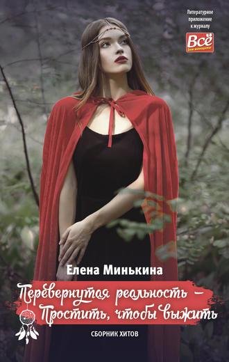 Елена Минькина, Перевернутая реальность – Простить, чтобы выжить