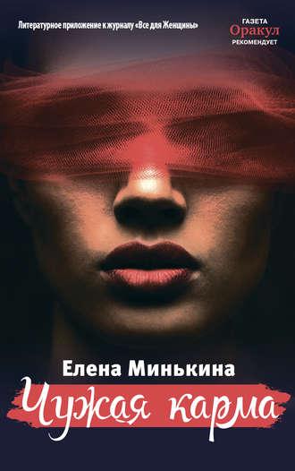 Елена Минькина, Чужая карма