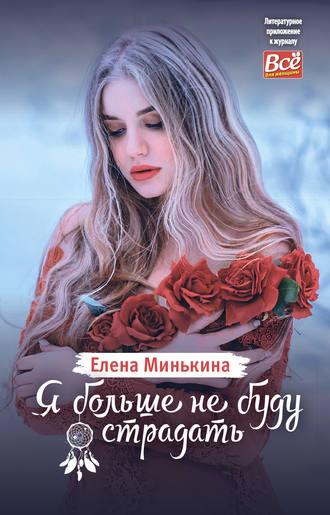 Елена Минькина, Я больше не буду страдать