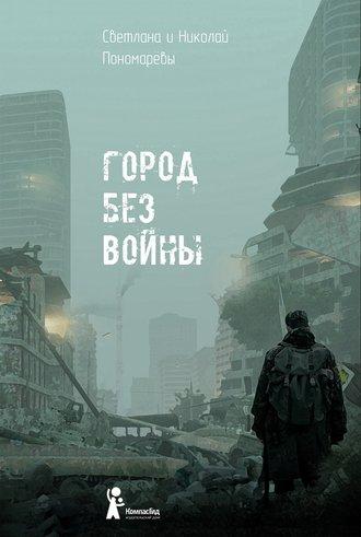 Светлана Пономарева, Николай Пономарёв, Город без войны