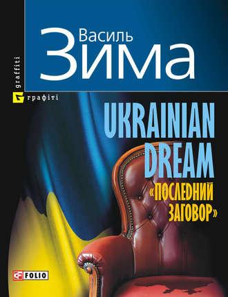Василь Зима, Ukrainian dream. «Последний заговор»