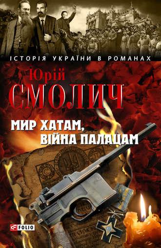 Юрий Смолич, Мир хатам, війна палацам