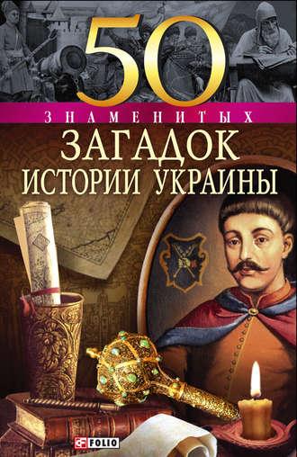 Валентина Скляренко, Андрей Кокотюха, 50 знаменитых загадок истории Украины