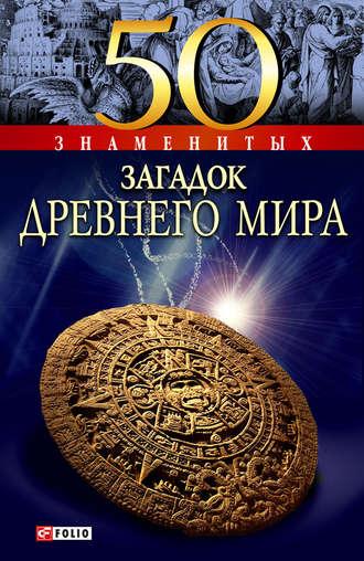 Анна Ермановская, 50 знаменитых загадок древнего мира