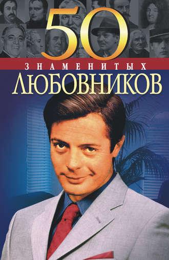 Юрий Пернатьев, Елена Васильева, 50 знаменитых любовников
