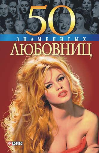 Ирина Рудычева, Татьяна Иовлева, 50 знаменитых любовниц