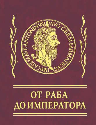 Марк Аврелий Антонин,  Эпиктет, Афоризмы. От раба до императора