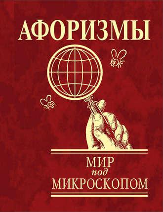 Юлия Иванова, Афоризмы. Мир под микроскопом
