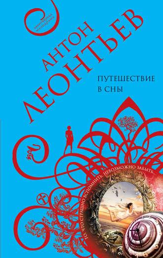 Антон Леонтьев, Путешествие в сны
