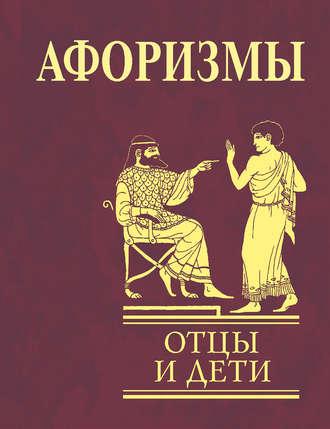 Ольга Кравец, Афоризмы. Отцы и дети