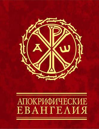 Сборник, Апокрифические евангелия