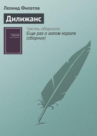 Леонид Филатов, Дилижанс
