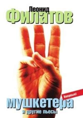 Леонид Филатов, Три мушкетера (сборник)