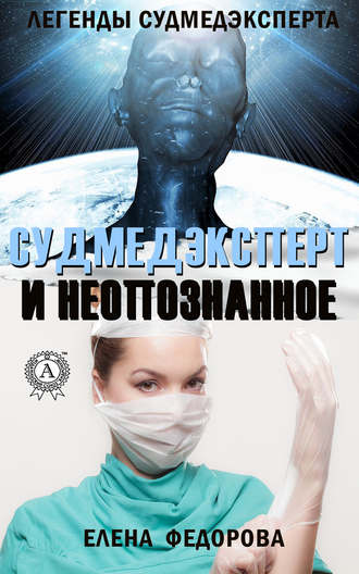 Елена Федорова, Судмедэксперт и неопознанное