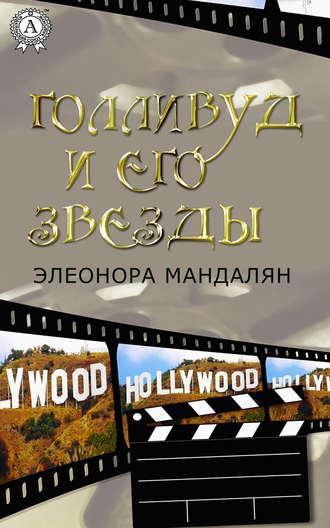 Элеонора Мандалян, Голливуд и его звезды