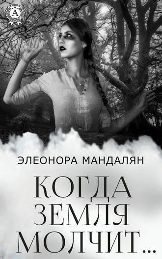 Элеонора Мандалян, Когда Земля молчит…
