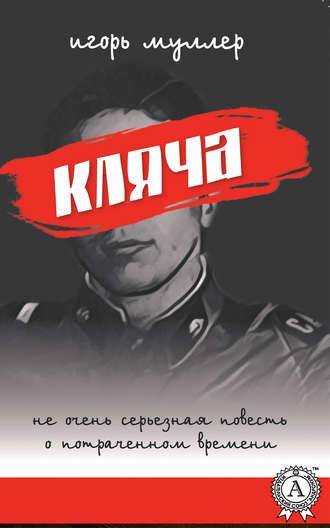 Игорь Муллер, Кляча