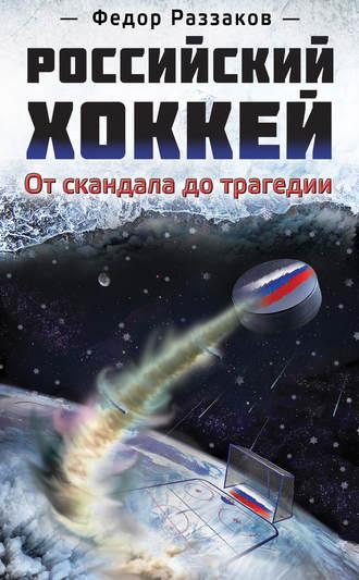 Федор Раззаков, Российский хоккей: от скандала до трагедии