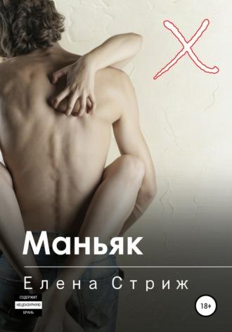 Елена Стриж, Маньяк