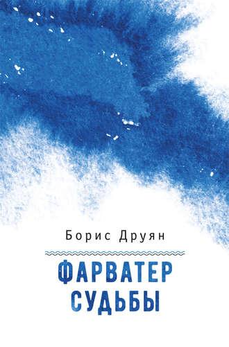Борис Друян, Фарватер судьбы