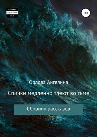 Ангелина Орлова, Спички медленно тлеют во тьме. Сборник рассказов